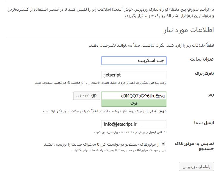 installwp_hamyarwp (18).png