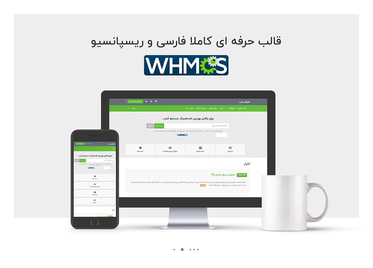 قالب WHMCS
